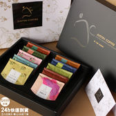 ❤咖啡禮盒❤十個莊園咖啡➤客製化卡片內容➤內含Ninety Plus藝妓濾掛咖啡➤24h到貨➤免運費