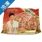 冰冰好料理特級紅燒羊肉爐1200g【愛買...
