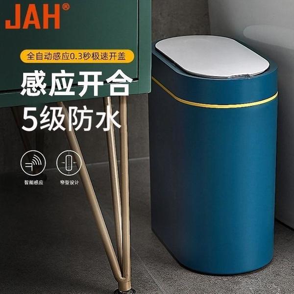 【智能感應垃圾桶】JAH自動家用臥室客廳衛生間廁所防水分類紙簍