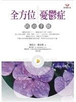 二手書博民逛書店《全方位憂鬱症防治手冊》 R2Y ISBN:9576936454