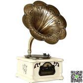 留聲機工廠店 復古留聲機歐式黑膠唱片機 純銅喇叭9101 igo摩可美家