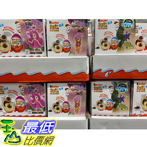 [COSCO代購] C110333 KINDER JOY EGGS 健達奇趣蛋 20公克*12入