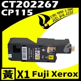 【速買通】Fuji Xerox CP115/CT202267 黃 相容彩色碳粉匣