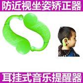 坐姿矯正器 坐姿矯正器學生兒童寫字矯正姿勢預防近視架保護視力耳掛式提醒器