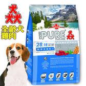 【zoo寵物商城】猋Pure28《成犬/關節保健配方》飼料-15kg