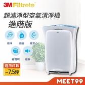 3M 淨呼吸 超濾淨型空氣清淨機 進階版 (適用至7.5坪)