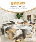 圓桌桌布布藝防水防油隔熱免洗茶幾布餐桌墊歐式塑料台布圓形家用 完美