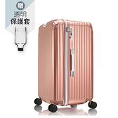 行李箱 旅行箱 29吋 PC 拉鍊 Sport運動版 撞色款 奧莉薇閣 附贈防塵套