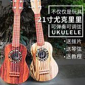 烏克麗麗 兒童吉他樂器初學者可彈奏尤克里里真琴弦仿真小吉他禮物玩具 曼慕衣櫃