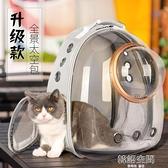 貓包外出便攜包寵物貓咪背包外出雙肩包太空艙出門透氣狗狗書包