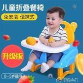 兒童餐椅叫叫椅嬰兒餐桌寶寶吃飯桌兒童椅靠背椅寶寶椅坐椅小凳子多色小屋YXS