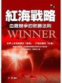 (二手書)紅海戰略-血腥競爭的致勝法則