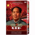 兩岸風雲人物系列-毛澤東傳奇DVD...