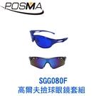 POSMA 高爾夫撿球眼鏡套組 SGG080F