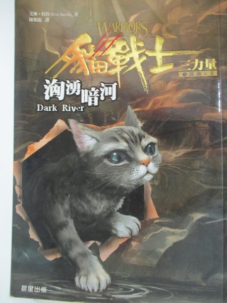 【書寶二手書T2/一般小說_HSQ】貓戰士3部曲之II-洶湧暗河_陳順龍, 艾琳杭特