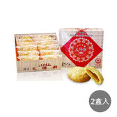 顏新發 原味太陽餅12入*2盒
