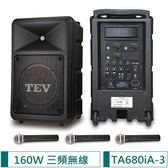 TEV  三頻無線擴音機 TA680iA-3(160W)