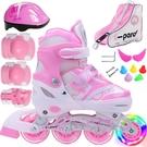 直排輪 溜冰鞋兒童初學者女輪滑鞋滑冰鞋旱冰鞋直排輪男女可調全套裝【幸福小屋】