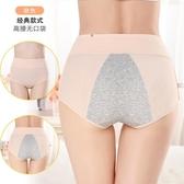 生理內褲女士中腰高腰暖宮月經期衛生褲透氣