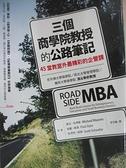 【書寶二手書T1/財經企管_BWR】三個商學院教授的公路筆記 : 45堂教室外最精彩的企管課
