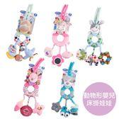 寶寶圈圈手抓偶  可綁床邊  寶寶玩具用品 有聲 立體動物 早教 玩具【KA0137】
