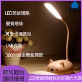 創意可愛卡通小熊USB充電桌面兒童臥室床頭燈實用LED節能簡約時尚護眼檯燈小夜燈床頭燈燈