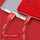傳輸線 蘋果數據線 充電線
