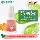 【南紡購物中心】【FINESIL】DIY小助手天然防蚊液