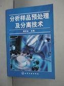 【書寶二手書T9/科學_JEJ】分析樣品預處理及分離技術_楊鐵金_簡體書