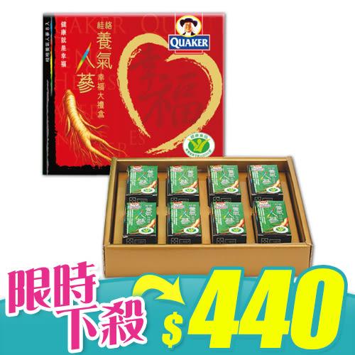 《限宅配》桂格 養氣人蔘禮盒 60mlx8入【新高橋藥妝】送禮的好伙伴