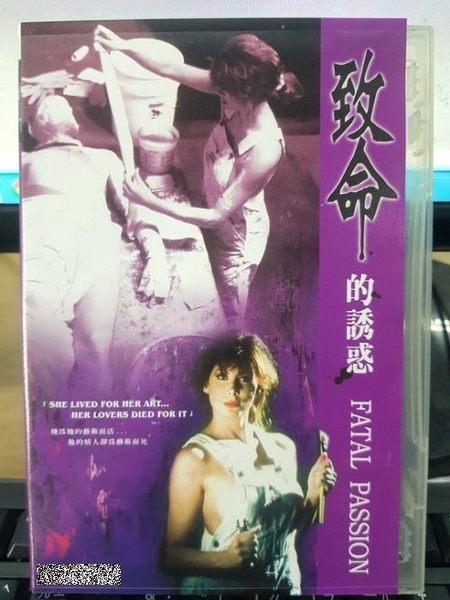 挖寶二手片-Y38-001-正版DVD-電影【致命的誘惑 限制級】