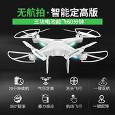無人機航拍飛行器高清專業超長續航模直升機充電兒童玩具遙控飛機