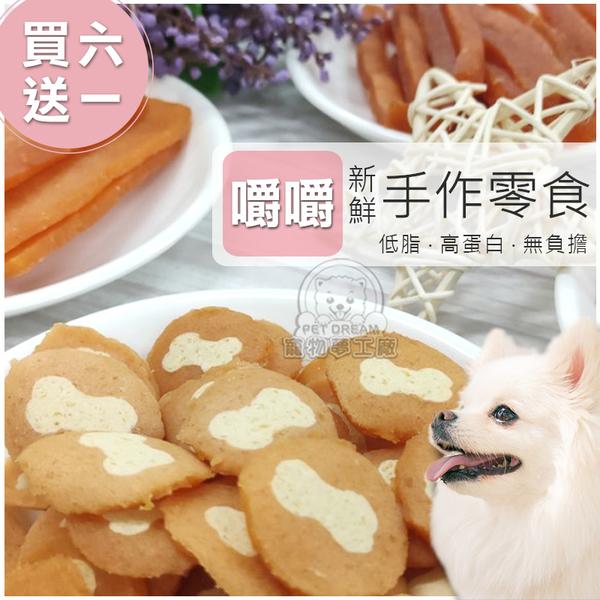 寵物零食【買六送一 台灣製造】雞胸肉片 小圓餅 寵物訓練 鮮嫩雞胸 狗零食 肉乾 肉條 潔牙零食