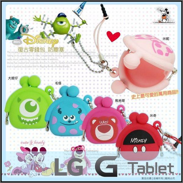 ☆正版迪士尼 復古珠扣零錢包 防塵塞吊飾/耳機塞/LG G Tablet 7.0/8.0 V480/V490/8.3 V500/10.1 V700