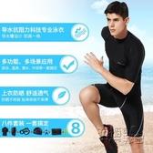 泳衣男士專業速幹大碼防尷尬五分泳褲游泳衣上衣防曬男款訓練套裝 衣櫥秘密