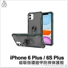 iPhone 6 6S Plus 磁吸指環鎧甲防摔保護殼 指環支架 手機殼 四角加強 防摔殼 全包覆 支架殼