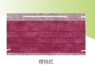 [限量特殊色] 台灣醫用平面成人口罩(50枚)*1[美十樂藥妝保健]