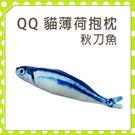 【QQ】貓薄荷抱枕-秋刀魚(WL3006...