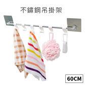 60公分-不銹鋼吊掛架-無痕貼式 可調式 廚房 衛浴《Life Beauty》