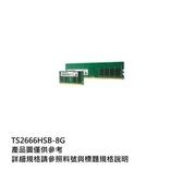 新風尚潮流 【TS2666HSB-8G】 創見 筆記型記憶體 DDR4-2666 8GB 終身保固 1.2V 低耗電