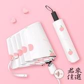 手動折傘折疊雨傘太陽傘防紫外線晴雨兩用遮陽傘【君來佳選】