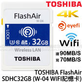 TOSHIBA 東芝 SD SDHC 32GB C10 Flash Air W-04 新版 贈記憶卡袋 (免運 富基公司貨 日本製) 32G 支援 WiFi Eyefi 4K