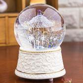 音樂盒水晶球旋轉木馬八音盒生日禮物女生送女友女孩兒童天空之城 全館八八折鉅惠促銷