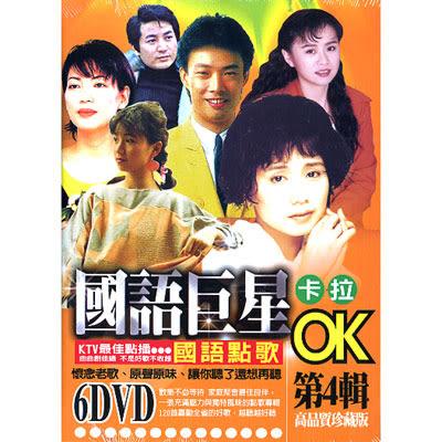 國語巨星卡拉OK第四輯DVD 6片裝