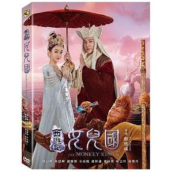 西遊記女兒國 DVD The Monkey King 3 免運 (購潮8)