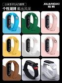 小米手環4/5腕帶 5nfc版腕帶 二三四五代智能手表替換帶運動硅膠個性潮男女可愛 霓裳細軟