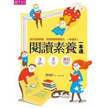 大衛童書 天下雜誌/親子:閱讀素養一本通