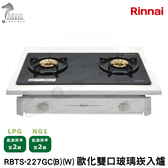 《林內牌》一般嵌入式二口爐歐化雙口玻璃崁入爐黑白RBTS 227GC B W
