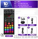 十盞燈 KB11直播設備全套網紅聲卡唱歌手機專用麥克風主播設備套裝戶外話筒 NMS樂事館新品