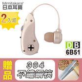 超值2入組【日本耳寶】耳掛型集音器 6B51,贈品:外出式攜帶盒+電池+304不銹鋼筷x1